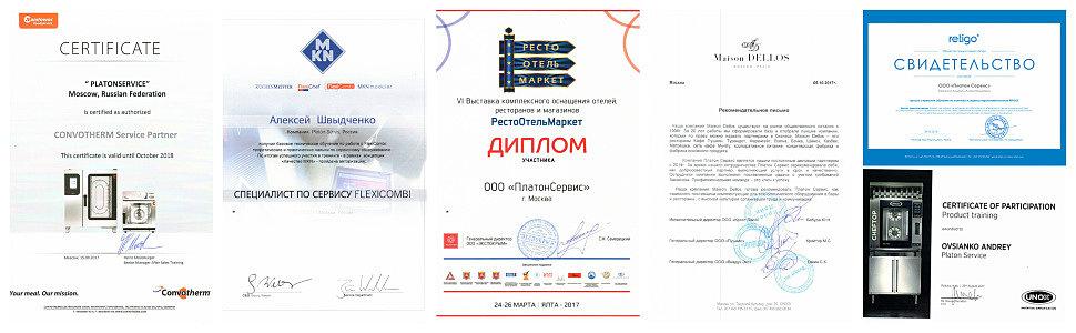 Сертификаты ПлатонСервис