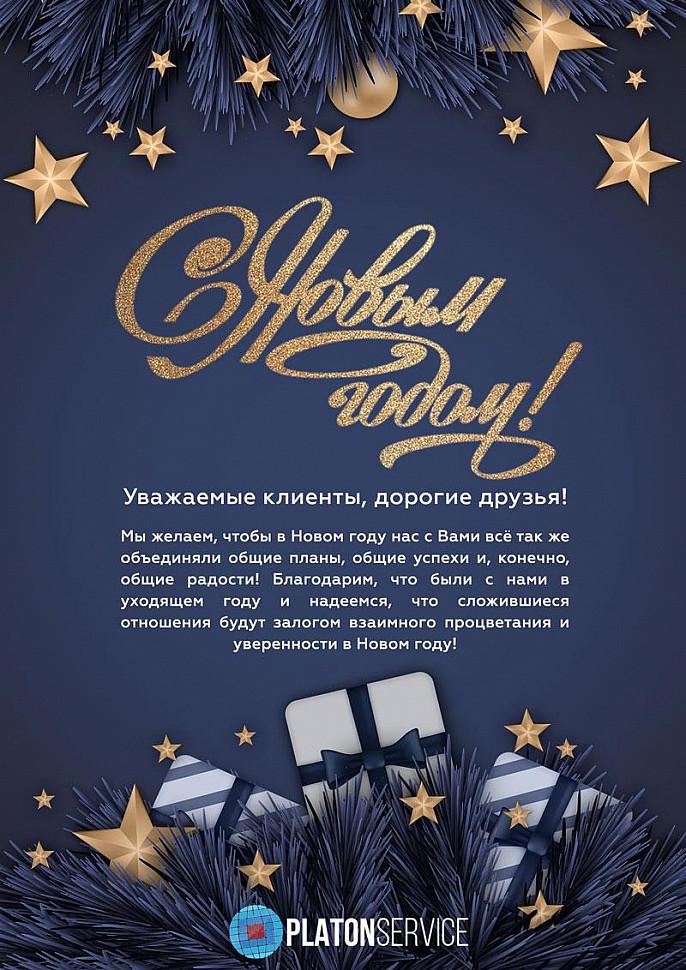 онлайн магазин запчастей для кухонного оборудования PlatonService поздравляет вас с новым годом